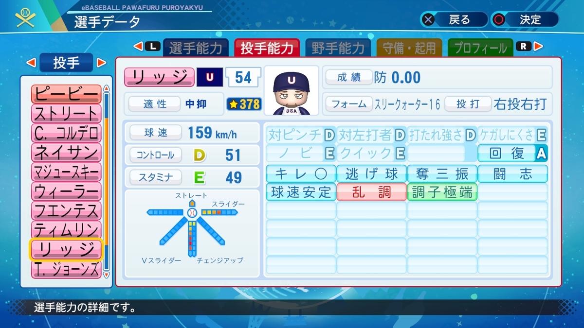 f:id:Harumaki_0924:20201124221036j:plain
