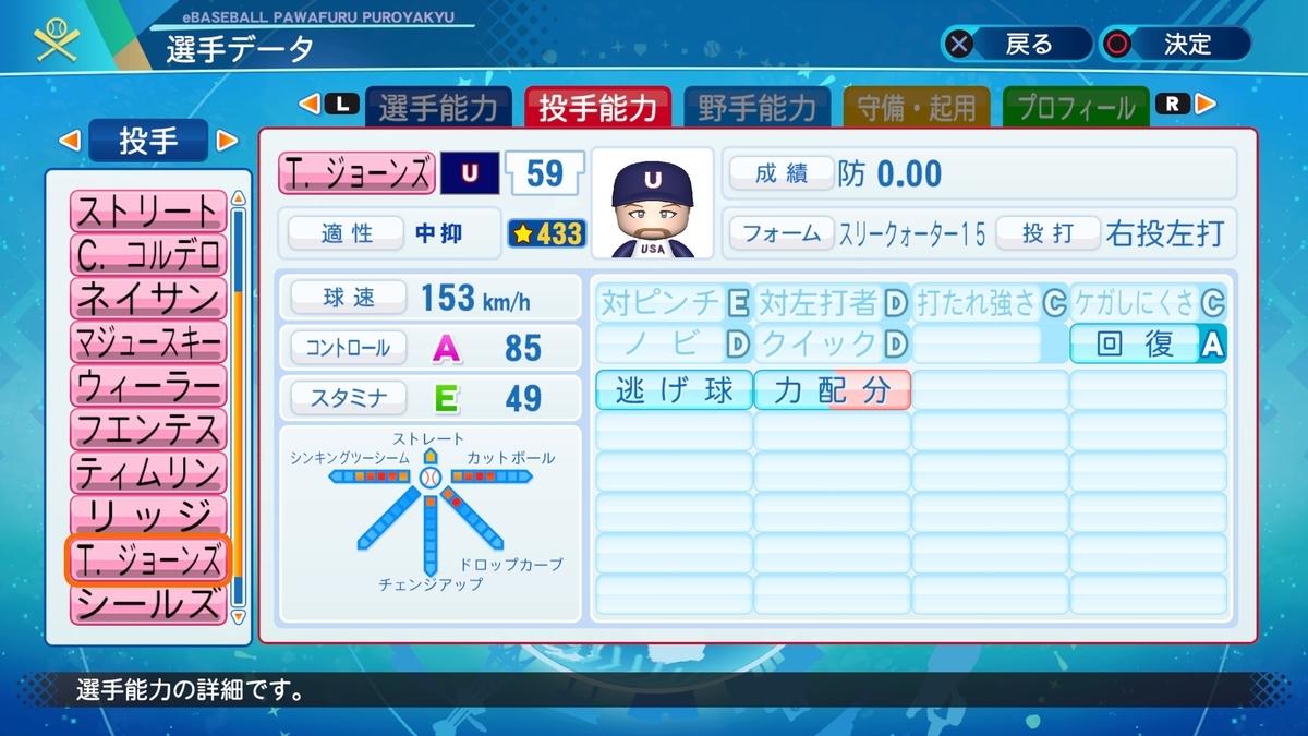 f:id:Harumaki_0924:20201124221043j:plain