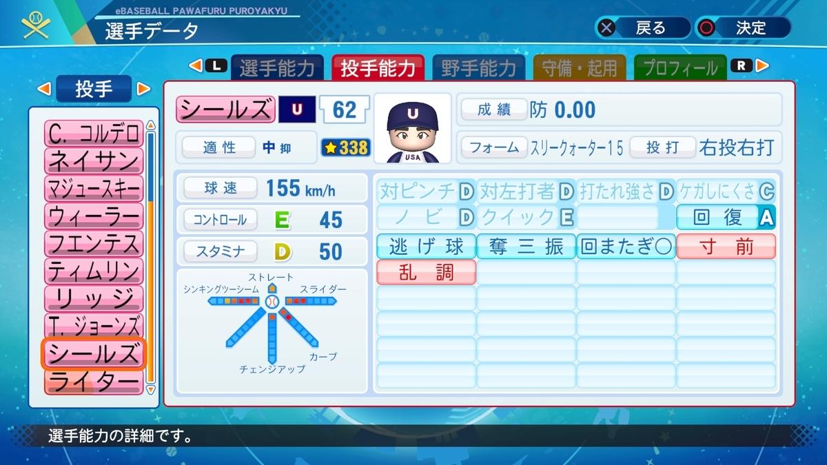 f:id:Harumaki_0924:20201124221056j:plain