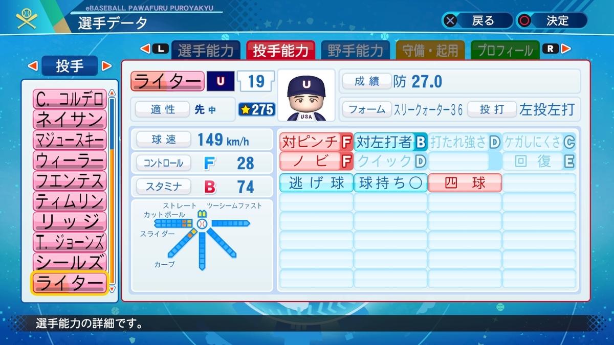 f:id:Harumaki_0924:20201124221104j:plain