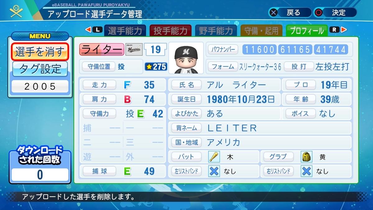 f:id:Harumaki_0924:20201124221109j:plain