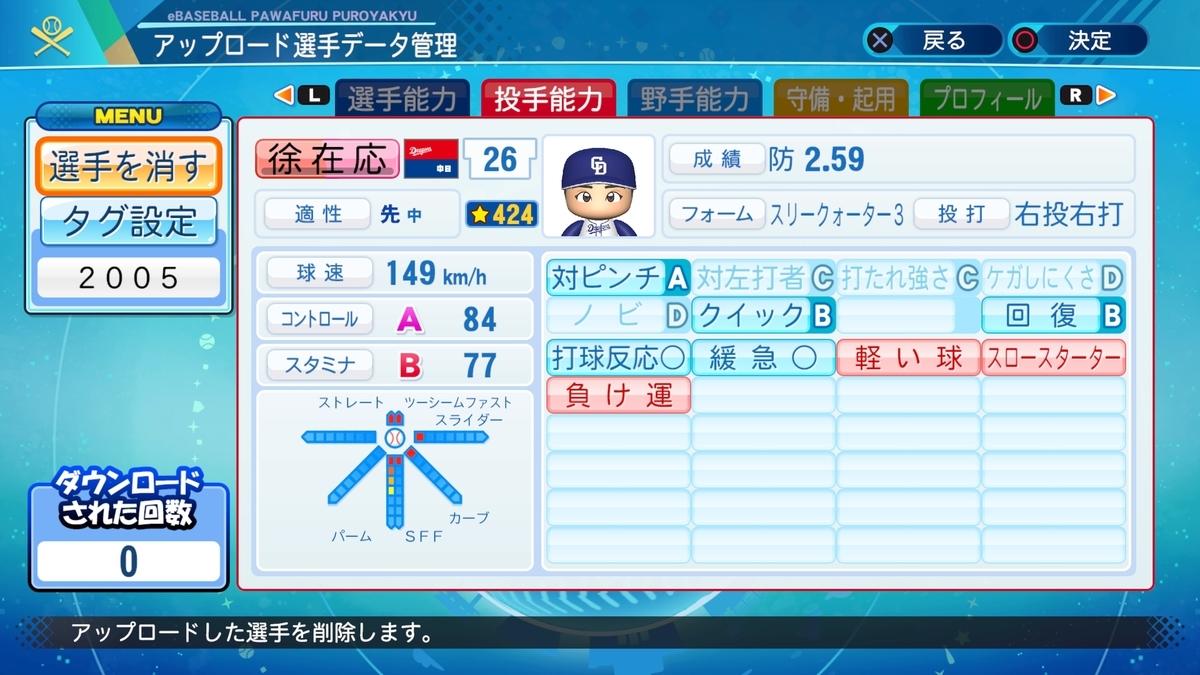 f:id:Harumaki_0924:20201124223931j:plain