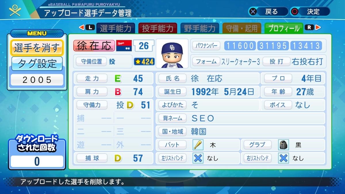 f:id:Harumaki_0924:20201124223936j:plain