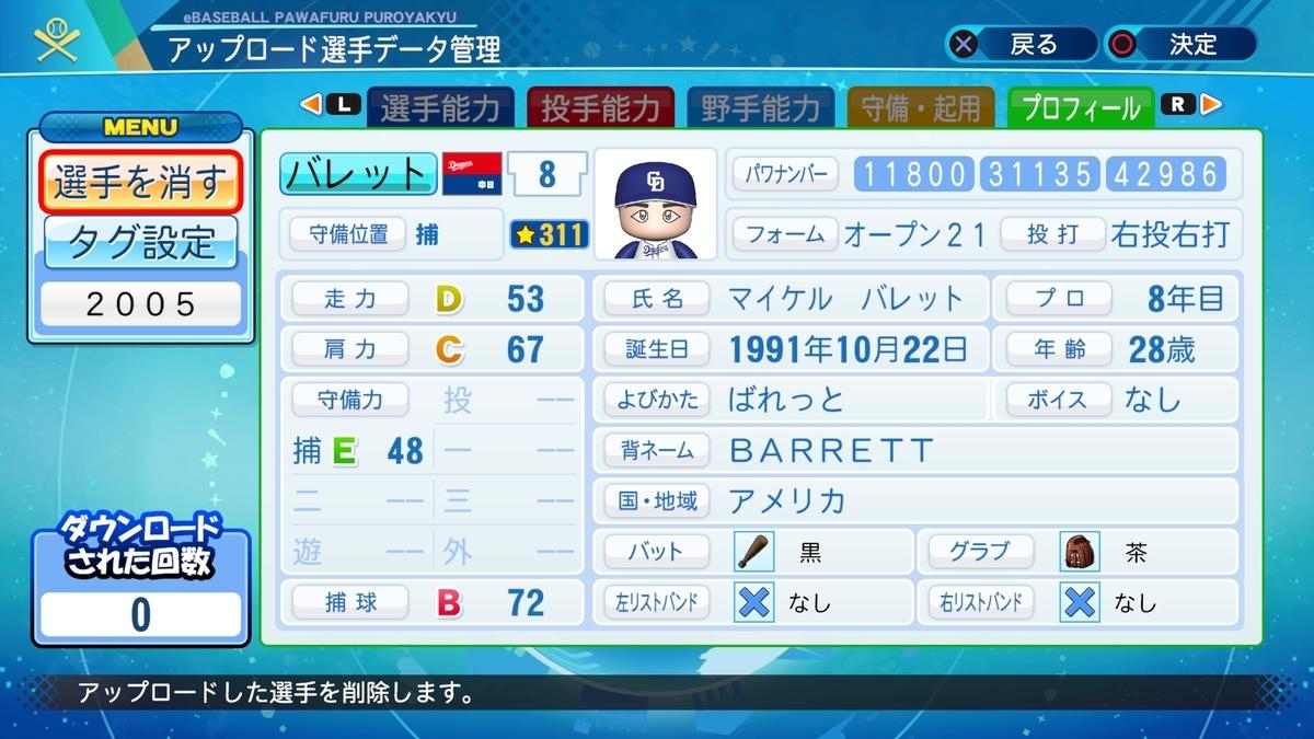 f:id:Harumaki_0924:20201124224032j:plain