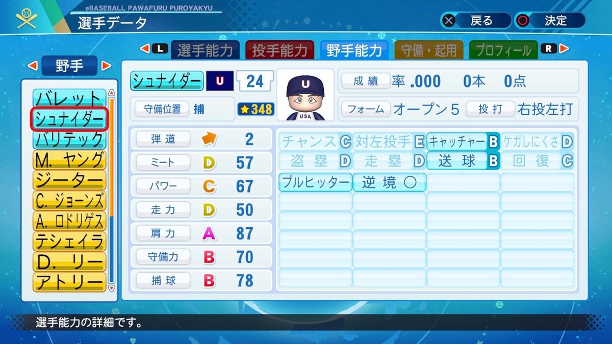 f:id:Harumaki_0924:20201124224034j:plain