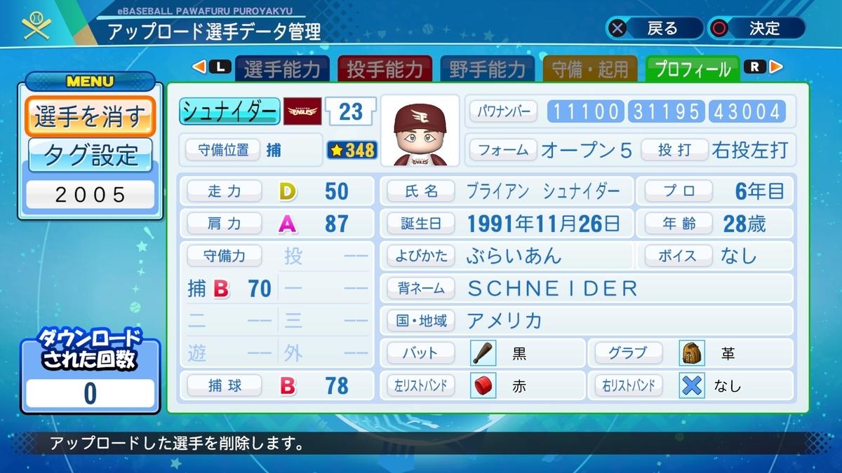 f:id:Harumaki_0924:20201124224042j:plain