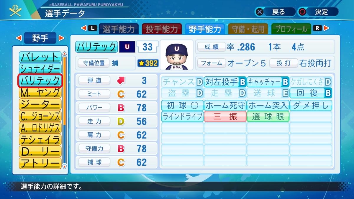 f:id:Harumaki_0924:20201124224047j:plain