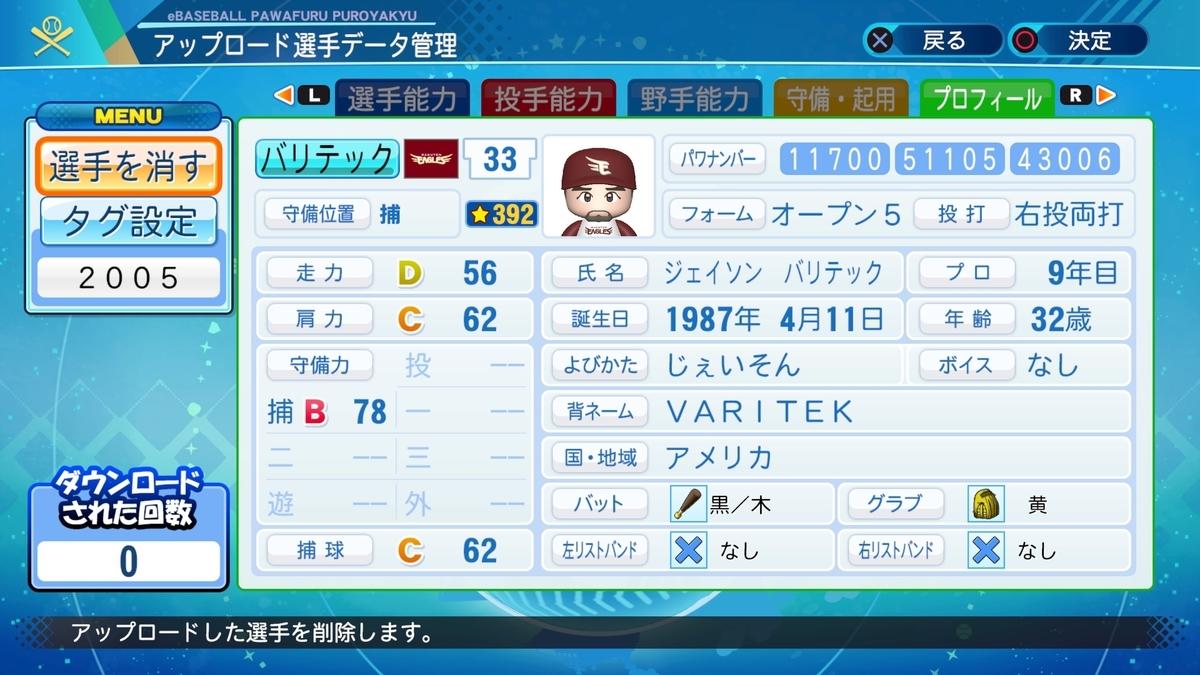 f:id:Harumaki_0924:20201124224053j:plain