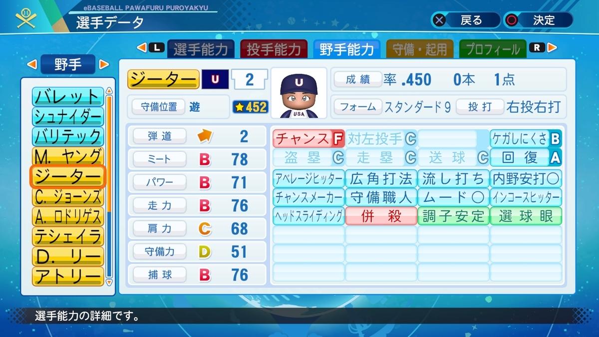 f:id:Harumaki_0924:20201124224150j:plain