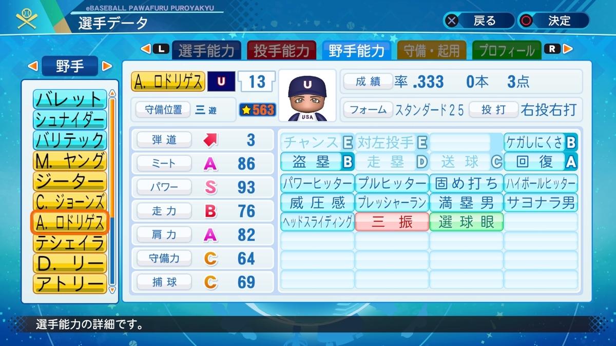 f:id:Harumaki_0924:20201124224206j:plain