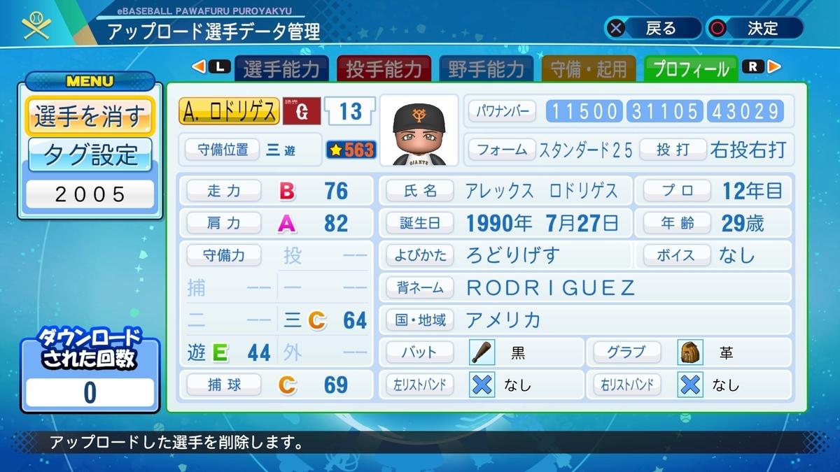 f:id:Harumaki_0924:20201124224210j:plain