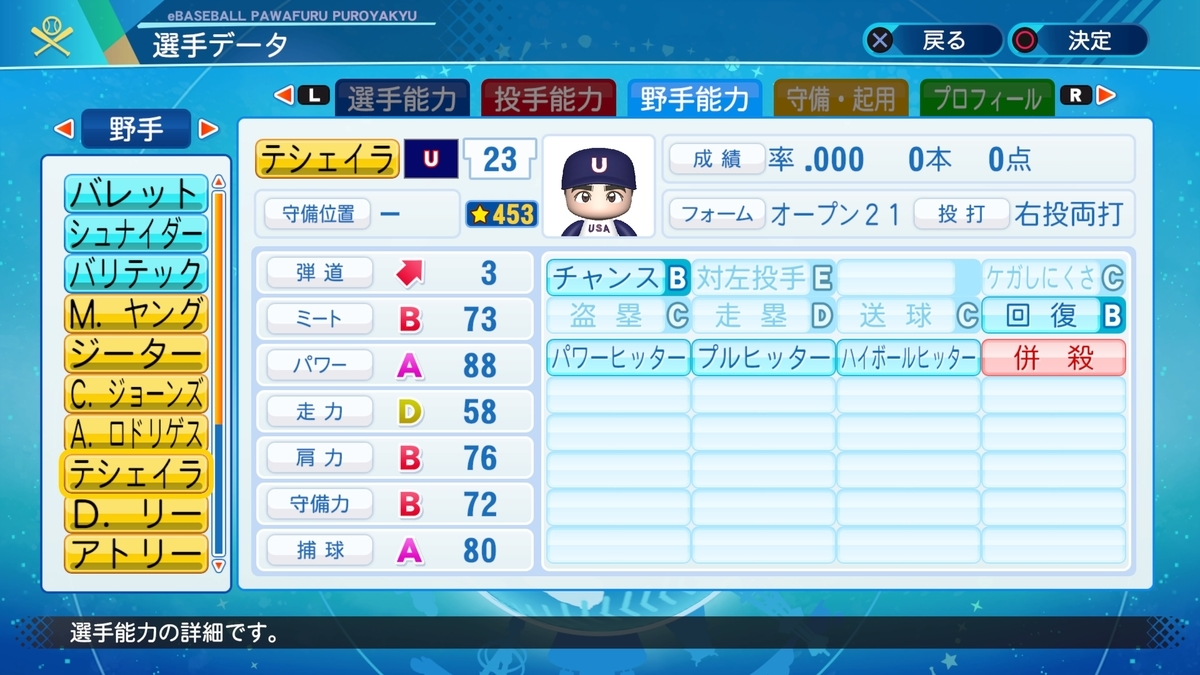 f:id:Harumaki_0924:20201124224213j:plain