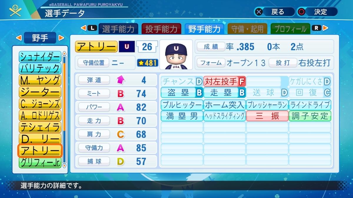 f:id:Harumaki_0924:20201124224227j:plain