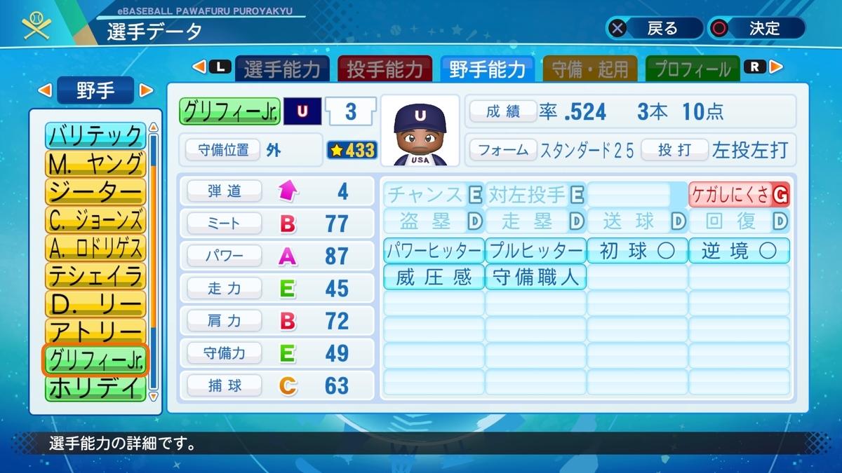 f:id:Harumaki_0924:20201124224328j:plain