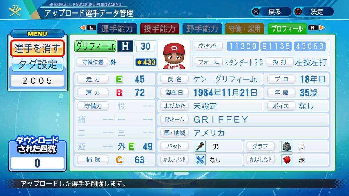 f:id:Harumaki_0924:20201124224332j:plain