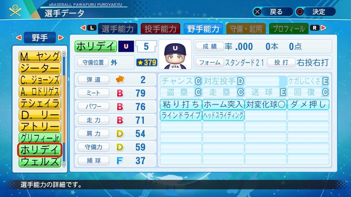 f:id:Harumaki_0924:20201124224335j:plain
