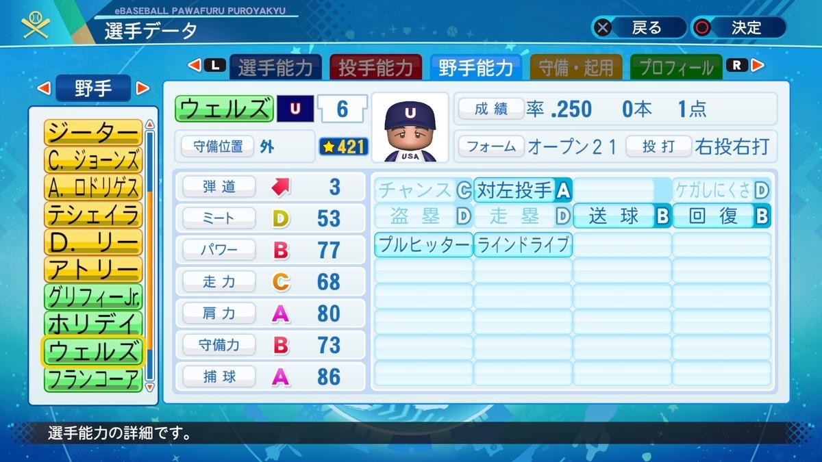 f:id:Harumaki_0924:20201124224340j:plain