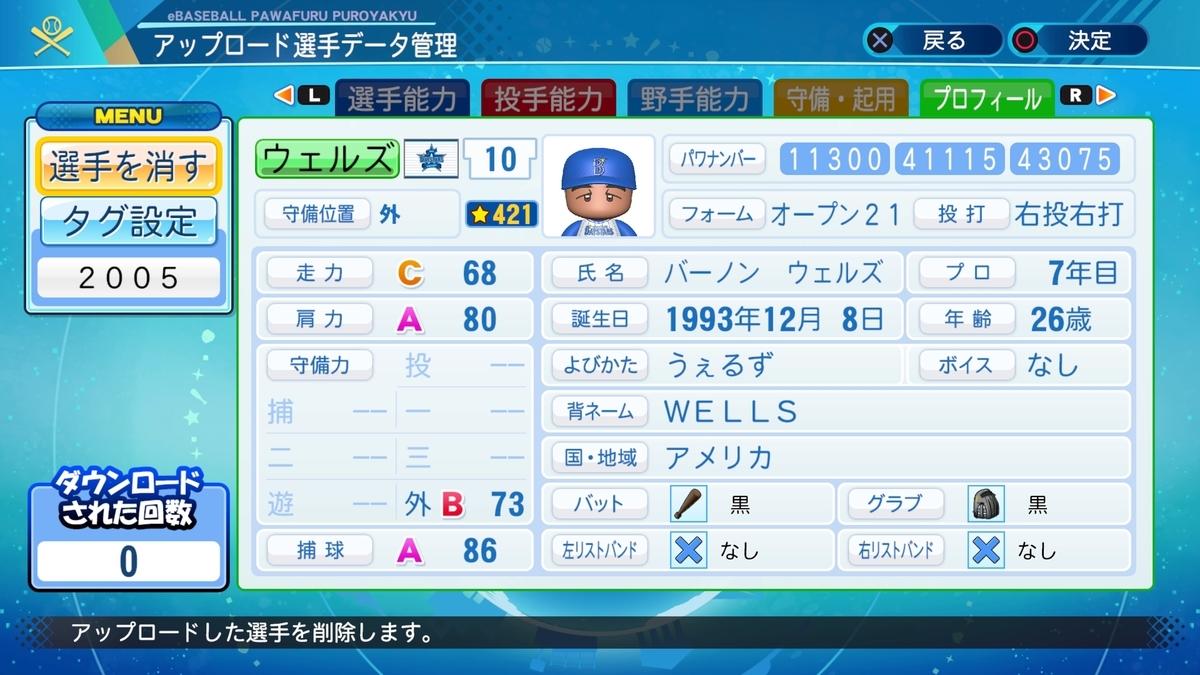 f:id:Harumaki_0924:20201124224344j:plain