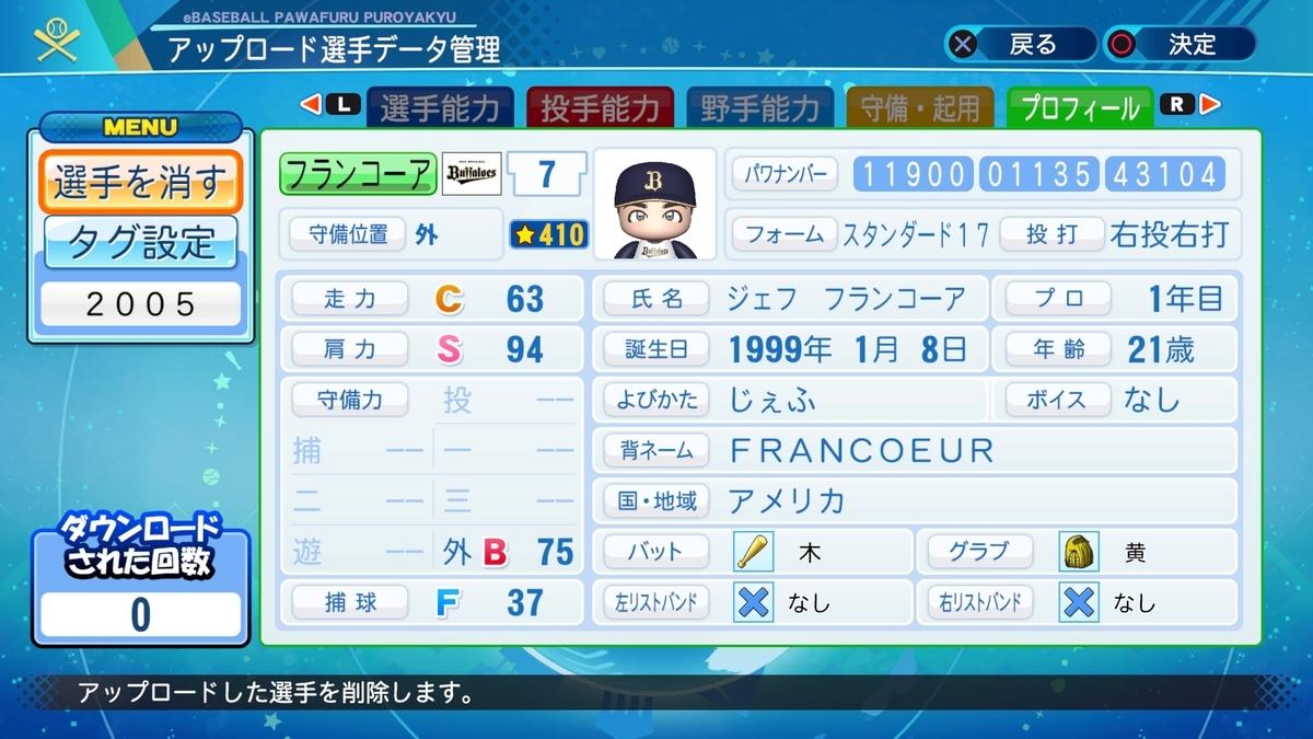 f:id:Harumaki_0924:20201124224350j:plain
