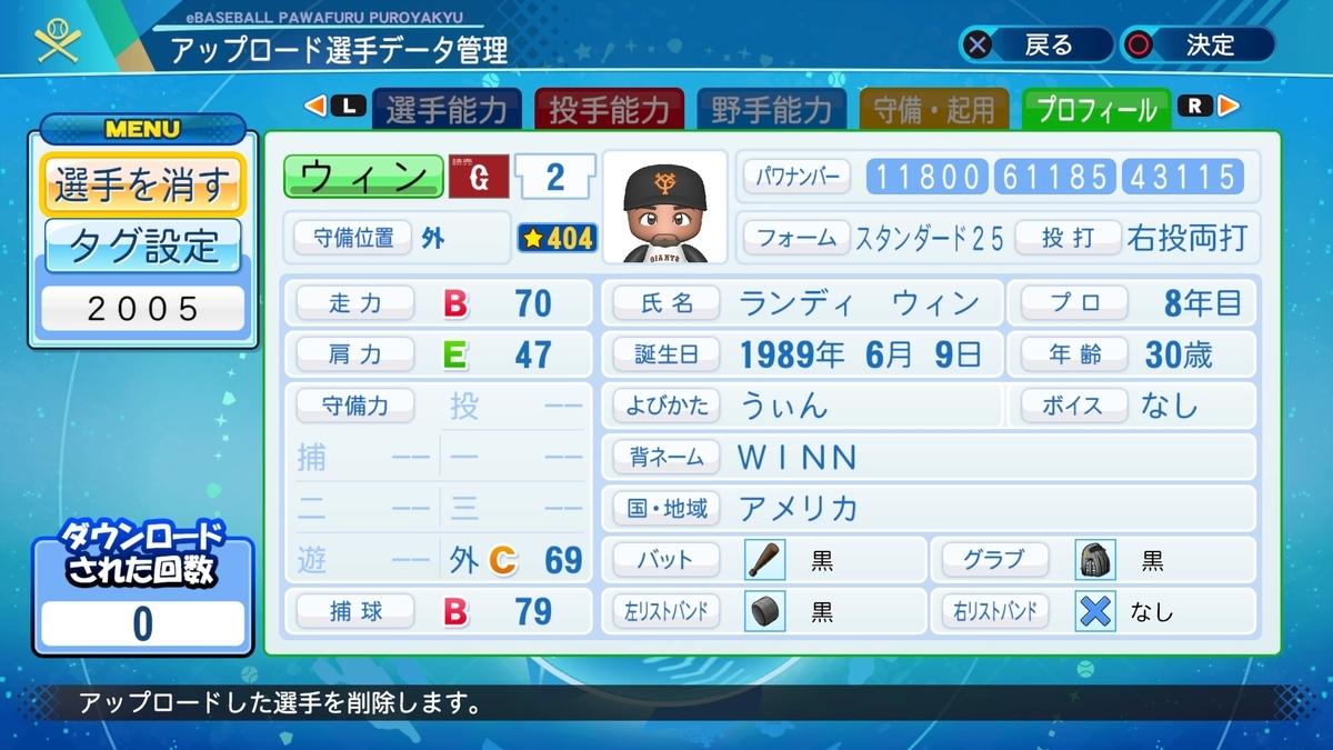 f:id:Harumaki_0924:20201124224405j:plain