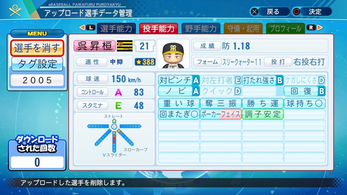 f:id:Harumaki_0924:20201127223428j:plain