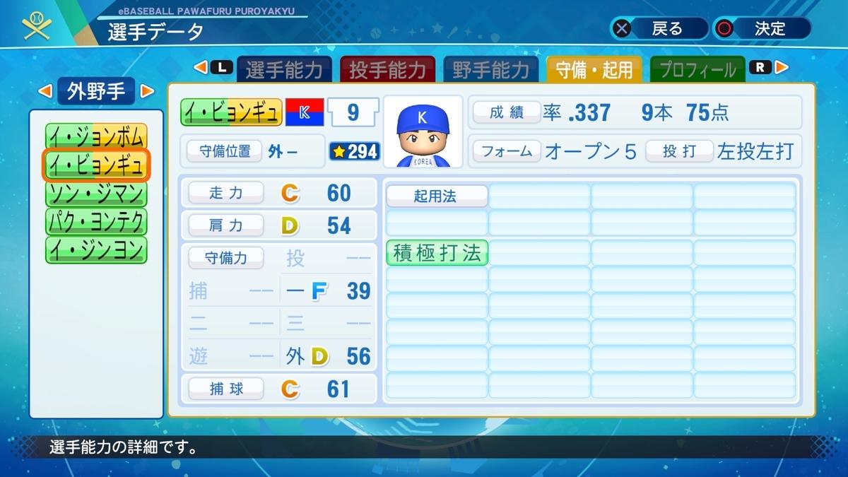 f:id:Harumaki_0924:20201201230651j:plain