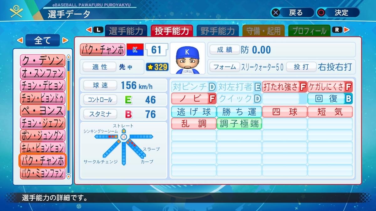 f:id:Harumaki_0924:20201209172750j:plain
