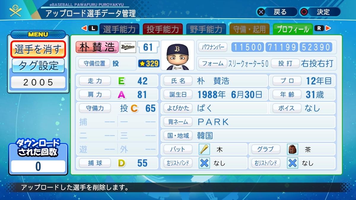 f:id:Harumaki_0924:20201209172804j:plain