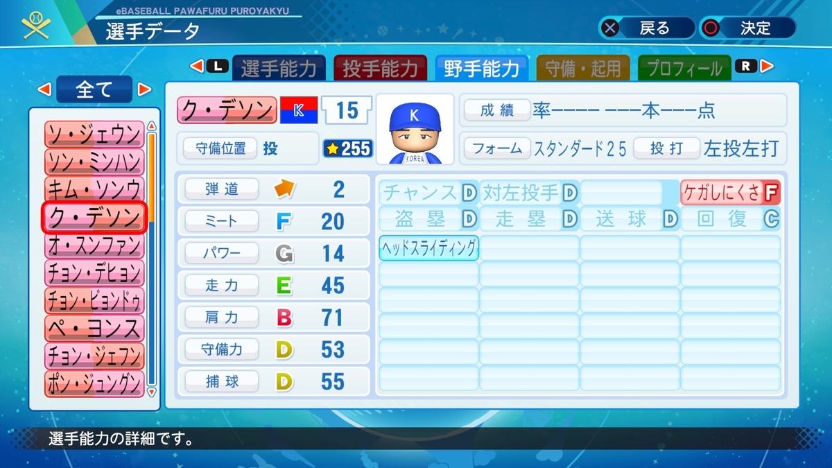 f:id:Harumaki_0924:20201209173922j:plain