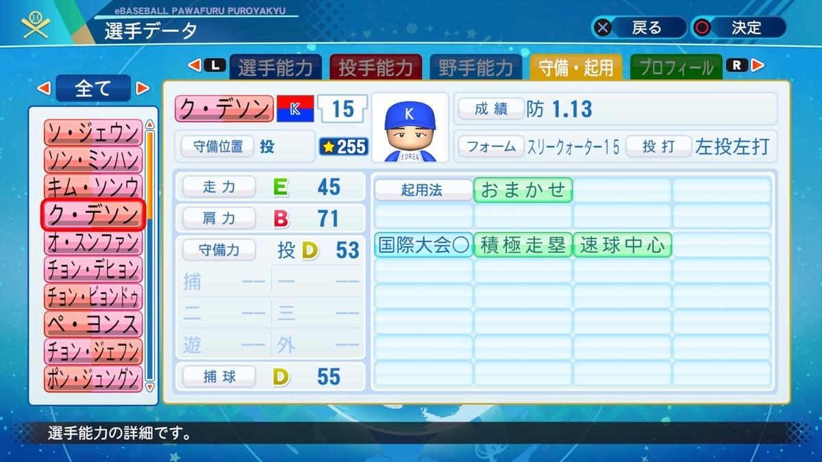 f:id:Harumaki_0924:20201209173925j:plain