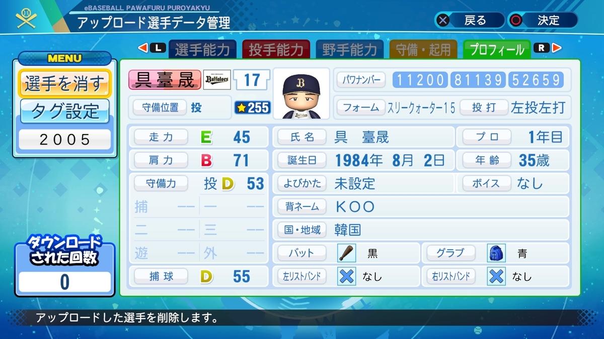 f:id:Harumaki_0924:20201209173929j:plain