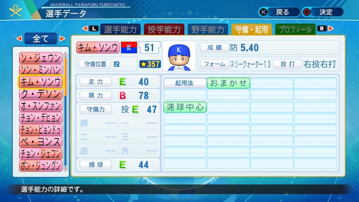 f:id:Harumaki_0924:20201209175305j:plain