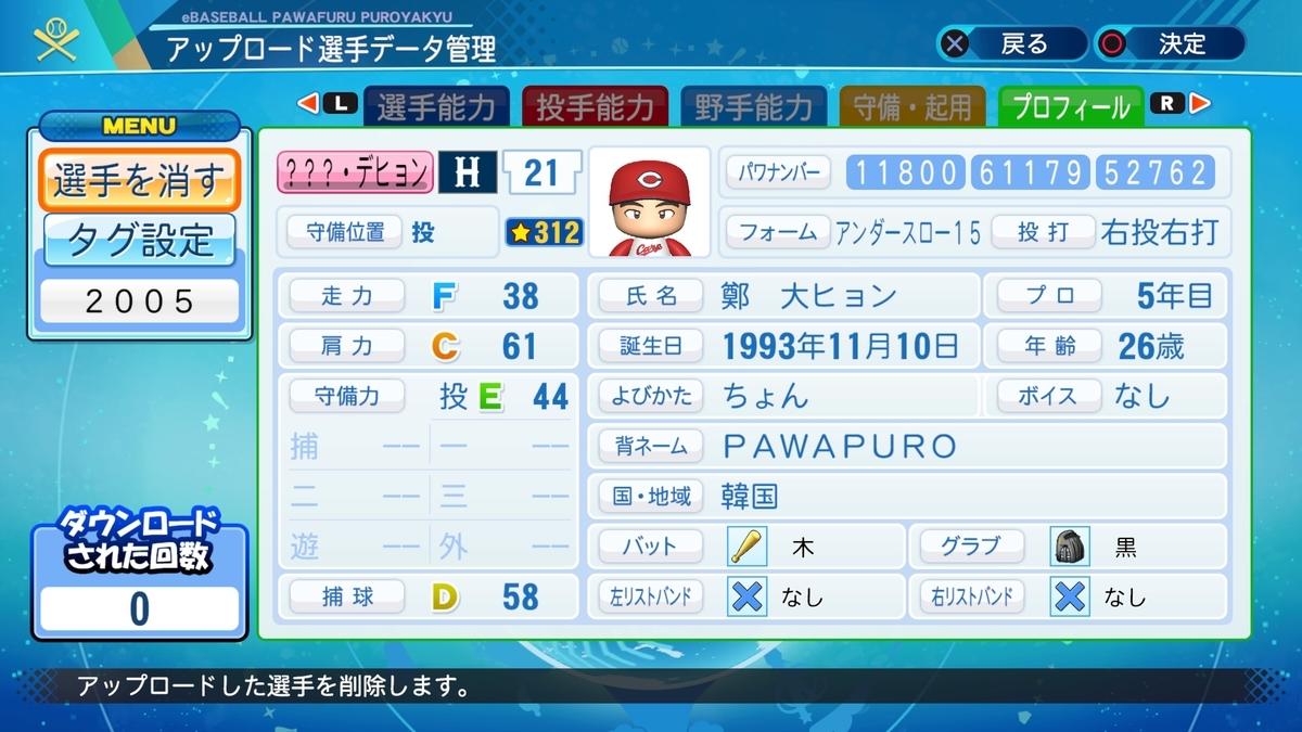 f:id:Harumaki_0924:20201209175342j:plain