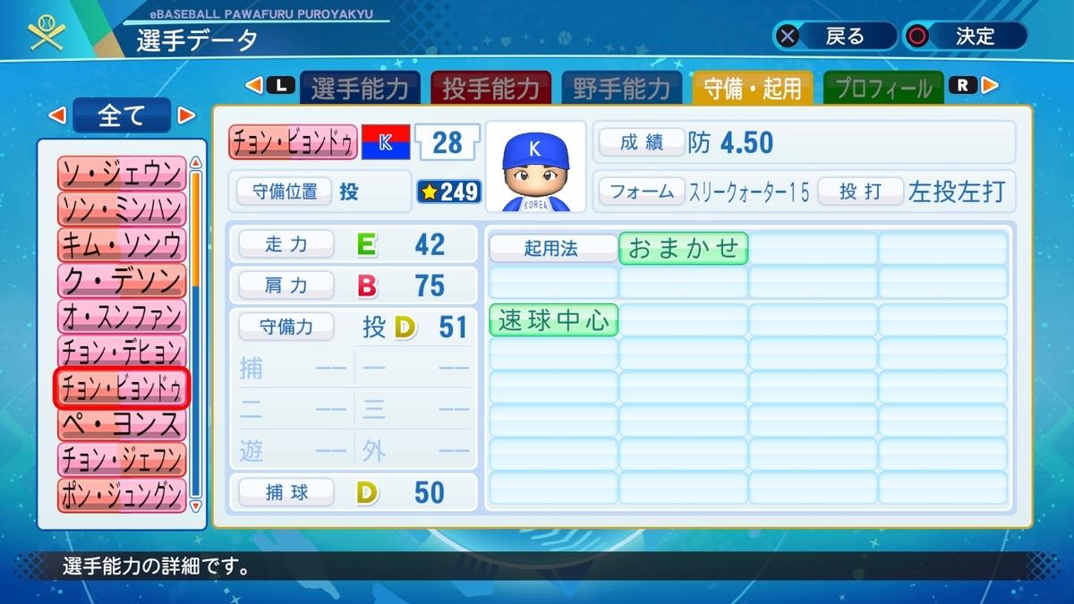 f:id:Harumaki_0924:20201209175355j:plain