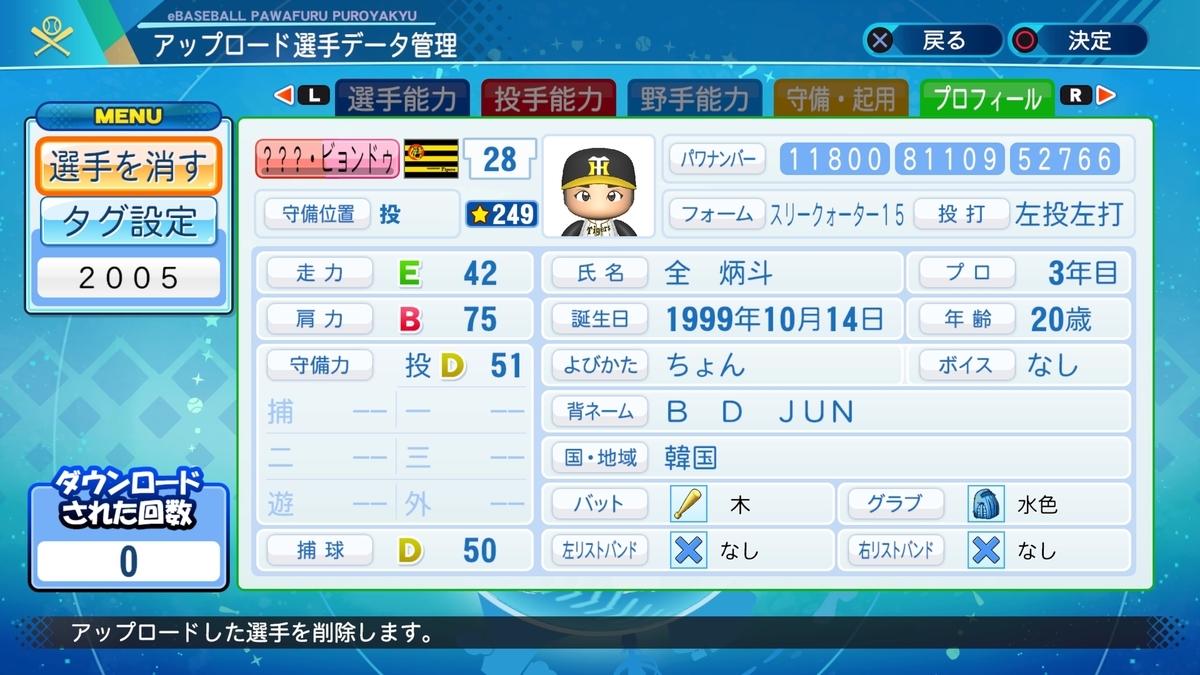 f:id:Harumaki_0924:20201209175402j:plain