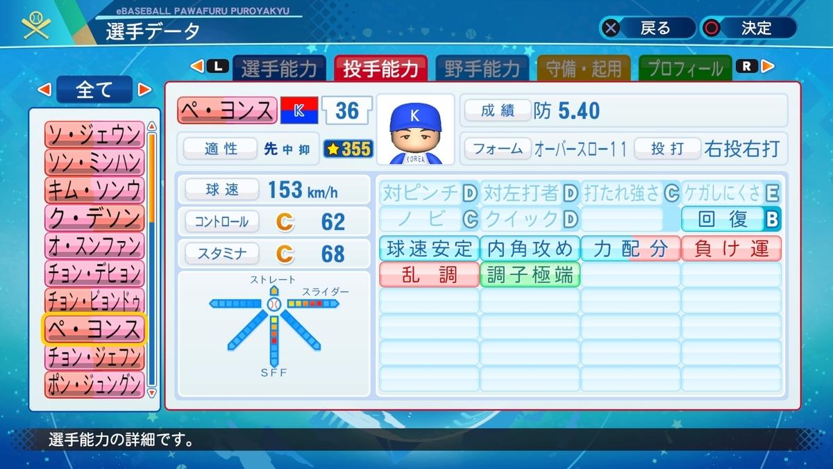 f:id:Harumaki_0924:20201209175428j:plain