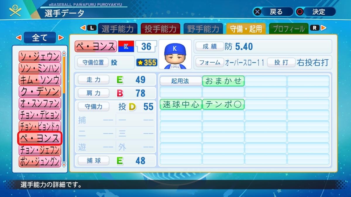 f:id:Harumaki_0924:20201209175436j:plain