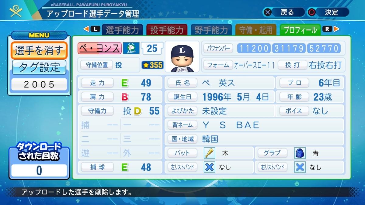 f:id:Harumaki_0924:20201209175443j:plain