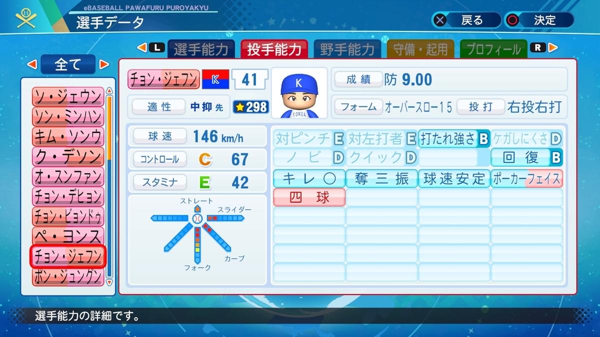 f:id:Harumaki_0924:20201209175459j:plain
