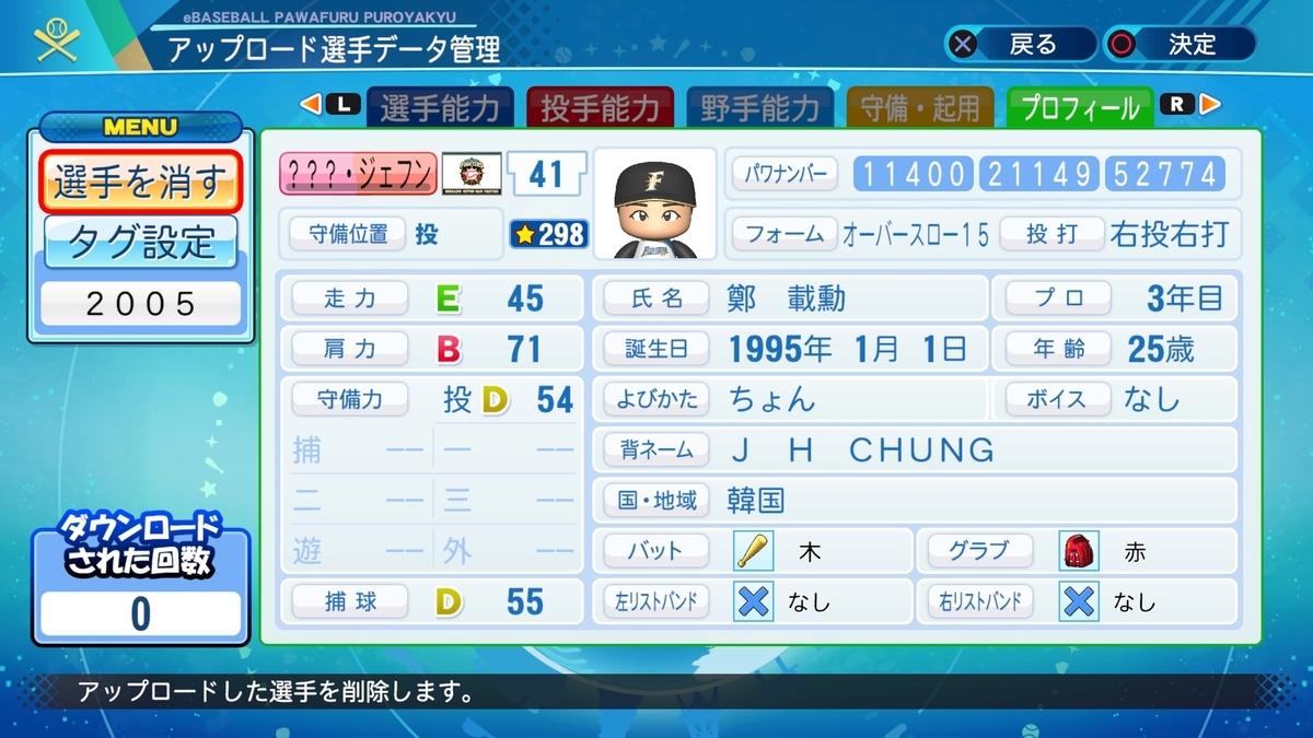 f:id:Harumaki_0924:20201209175507j:plain