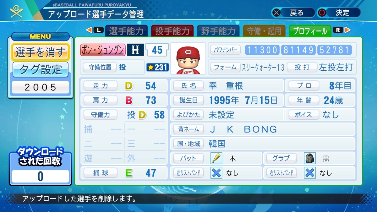 f:id:Harumaki_0924:20201209175520j:plain