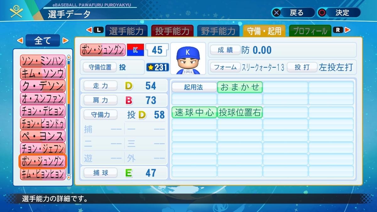 f:id:Harumaki_0924:20201209175555j:plain