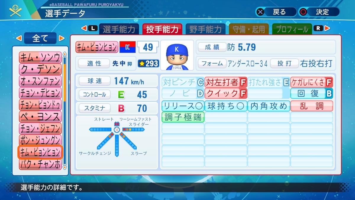 f:id:Harumaki_0924:20201209175619j:plain