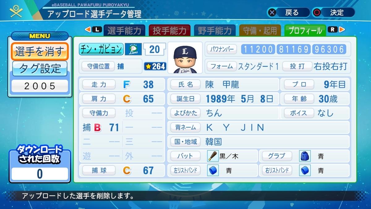 f:id:Harumaki_0924:20201211132352j:plain