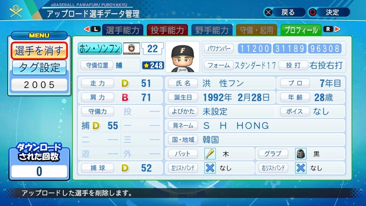 f:id:Harumaki_0924:20201211132402j:plain