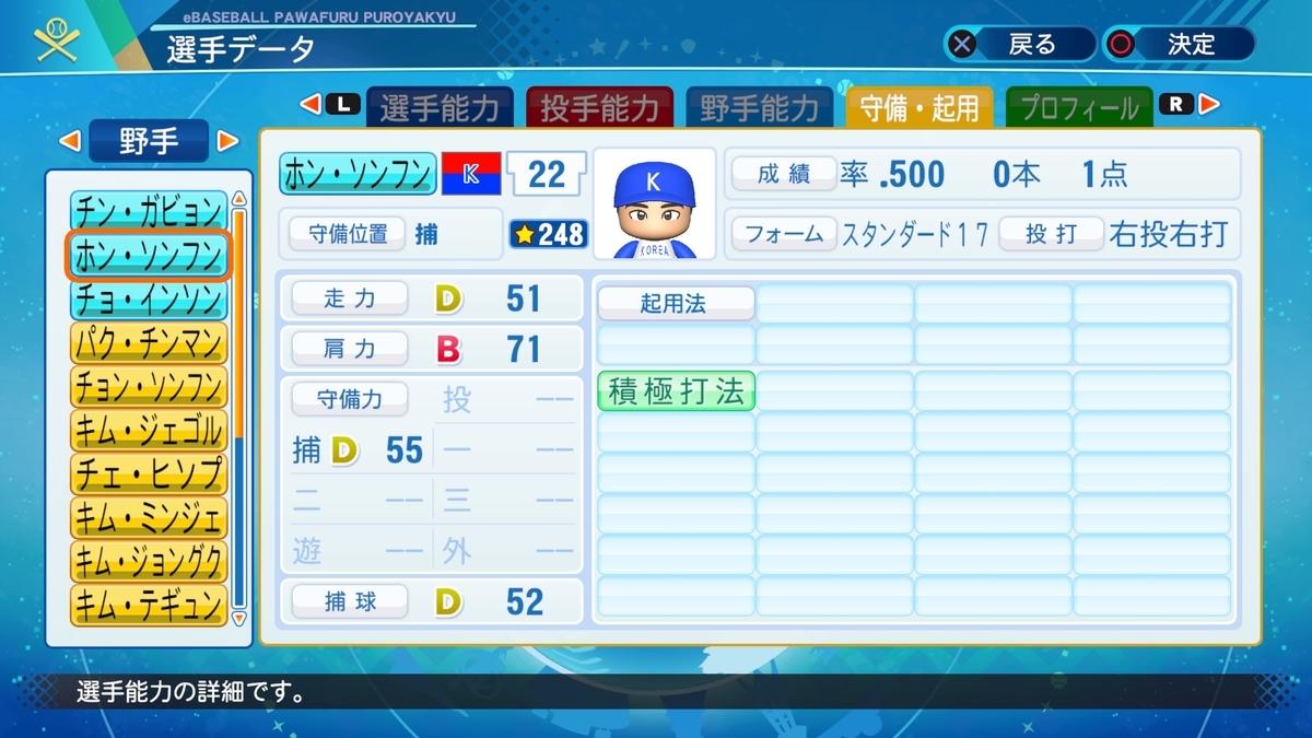 f:id:Harumaki_0924:20201211132407j:plain