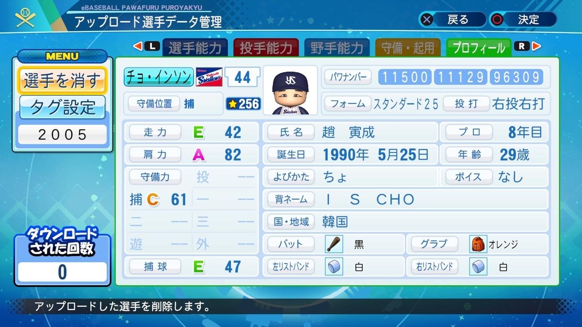 f:id:Harumaki_0924:20201211132416j:plain