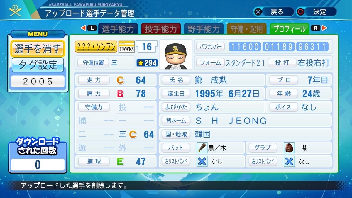 f:id:Harumaki_0924:20201211132648j:plain