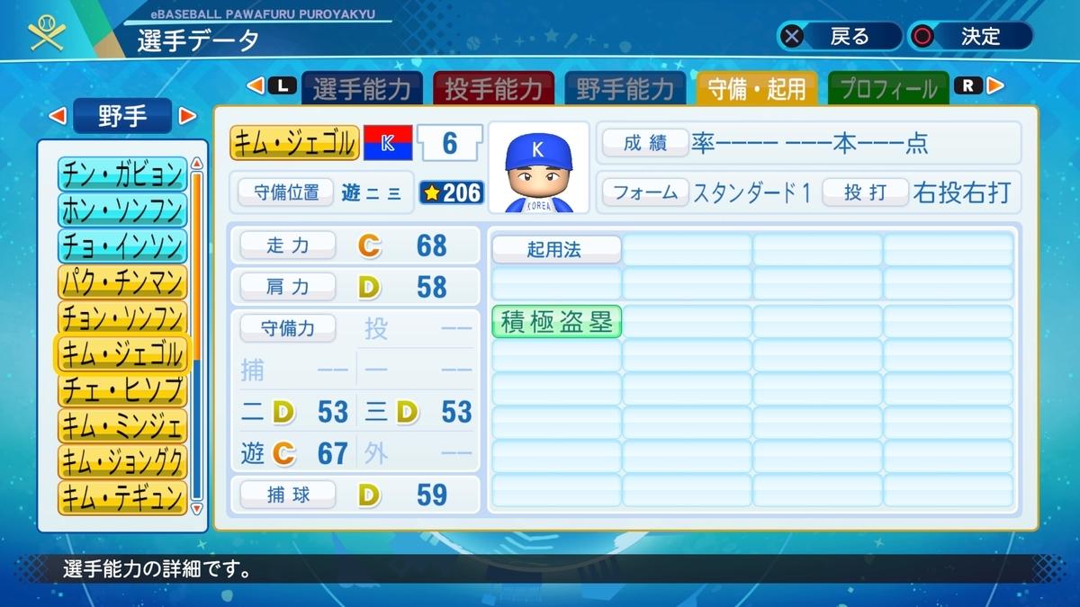 f:id:Harumaki_0924:20201211132700j:plain
