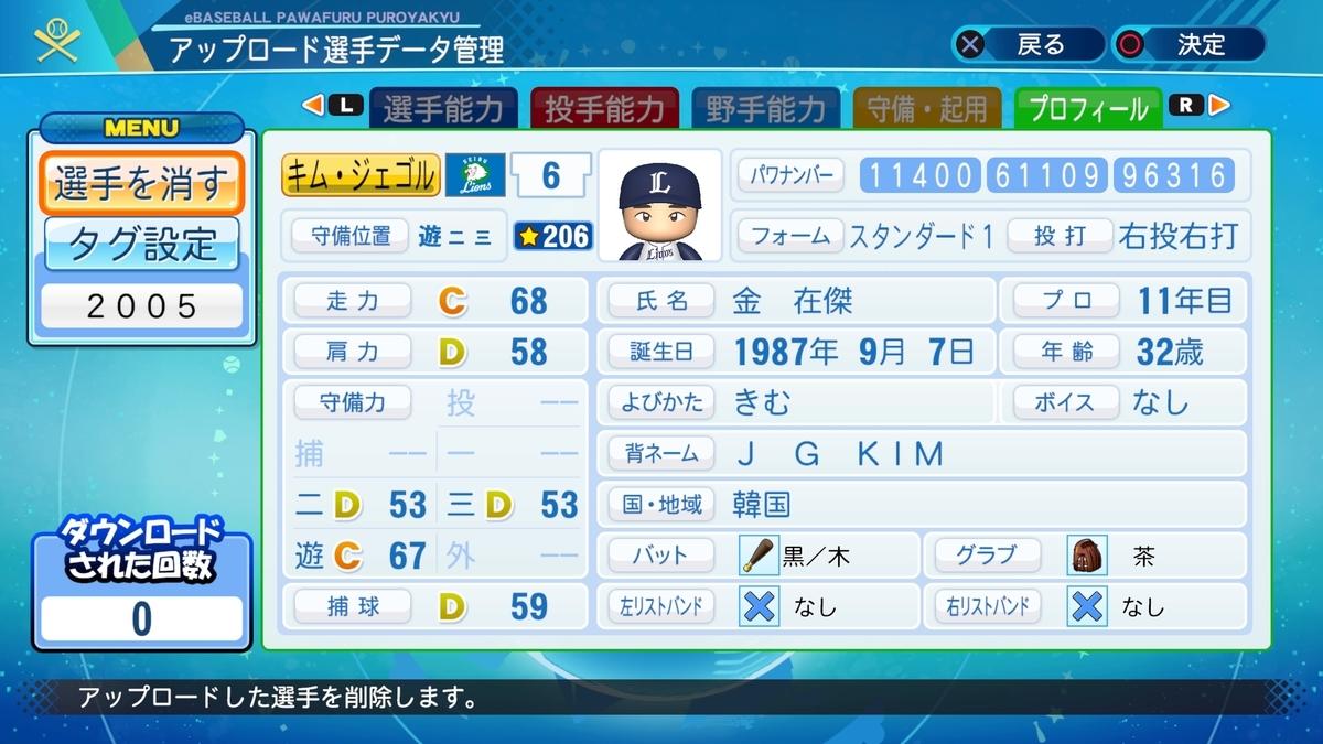 f:id:Harumaki_0924:20201211132708j:plain